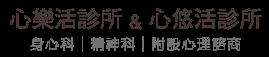 心樂活診所.心悠活診所-web LOGO